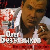 Олег Безъязыков - Волчонок