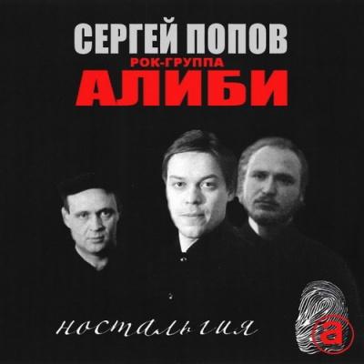 Сергей Попов - Ностальгия