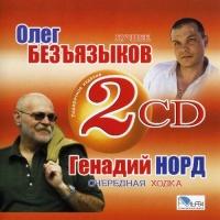 Олег Безъязыков - Лучшее