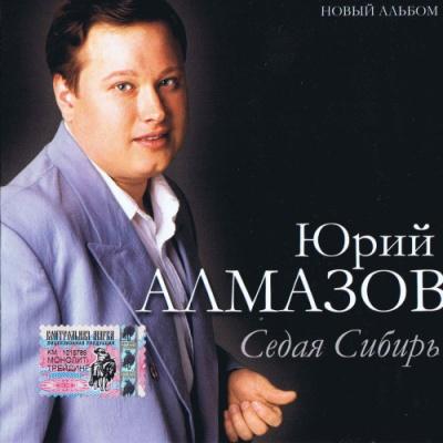 Юрий Алмазов - Седая Сибирь (Album)