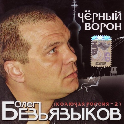 Олег Безъязыков - Чёрный Ворон (Колючая Россия - 2)