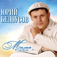Юрий Белоусов - Милая (Album)
