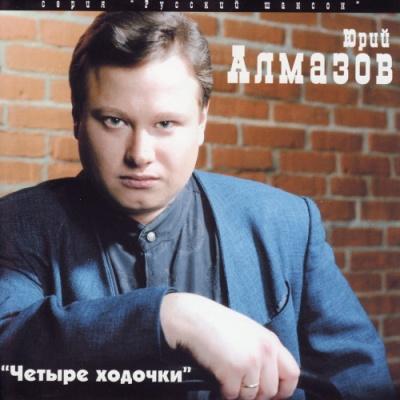 Юрий Алмазов - Четыре Ходочки (Album)