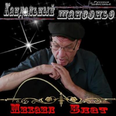 Михаил Блат (Колчин) - Кандальный Шансонье (Album)