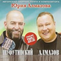 Юрий Алмазов - Авторский Сборник Поэта  И Композитора (Album)
