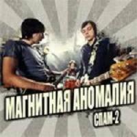 Магнитная Аномалия - Спам-2 (Album)