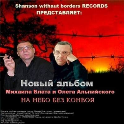 Михаил Блат (Колчин) - На Небо Без Конвоя (Album)