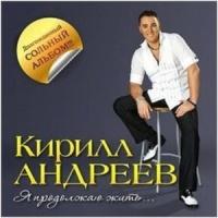 Кирилл Андреев - Я Продолжаю Жить...