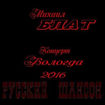 Михаил Блат (Колчин) - Концерт В Вологде (Album)