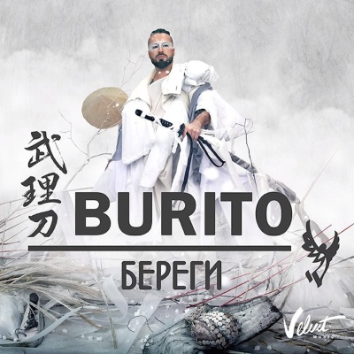 Burito - Береги