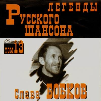 Слава Бобков - Легенды Русского Шансона (Album)