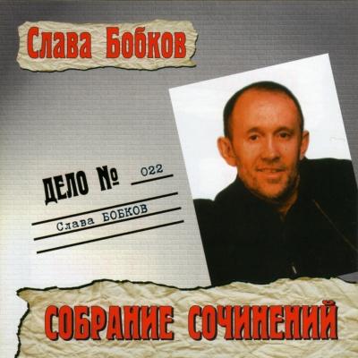 Слава Бобков - Собрание Сочинений (Album)