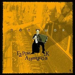 Гарри Ананасов - Посошок (Album)