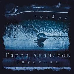 Гарри Ананасов - Ноябрь (Album)