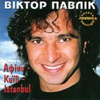 Виктор Павлик (Віктор Павлік) - Афіни, Київ, Istanbul (Album)