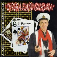 Геннадий Рагулин - Судьба Картёжника (Album)
