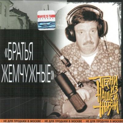 Братья Жемчужные - Песни Из Нашей Жизни (Album)