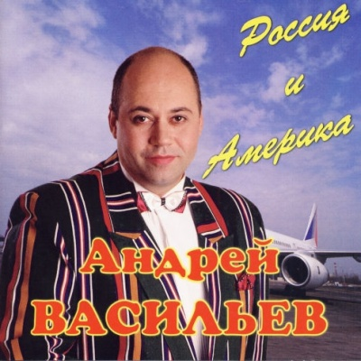 Андрей Васильев - Россия И Америка