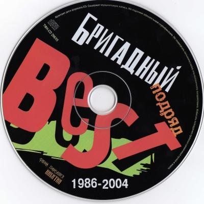Бригадный Подряд - The Best (Compilation)