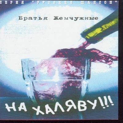 Братья Жемчужные - Нахаляву (Album)