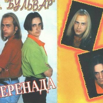 Бульвар - Серенада (Album)