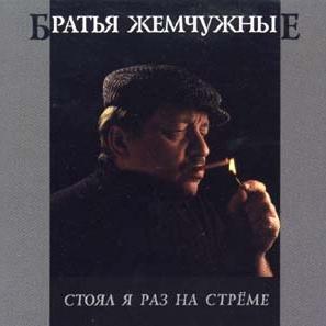 Братья Жемчужные - Стоял Я Раз На Стрёме (Album)