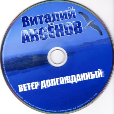 Виталий Аксёнов - Ветер Долгожданный (Album)