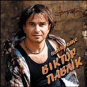Виктор Павлик (Віктор Павлік) - Найкраще (Album)