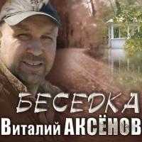 Виталий Аксёнов - Беседка (Album)