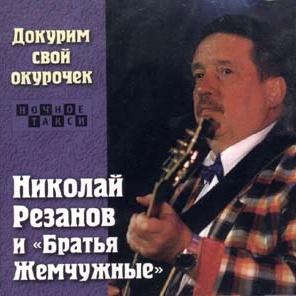 Братья Жемчужные - Докурим Свой Окурочек (Live)