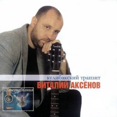 Виталий Аксёнов - Кулибакский Транзит (Album)