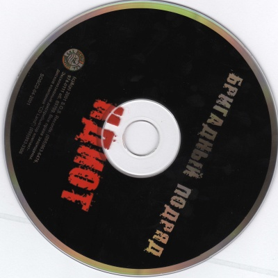 Бригадный Подряд - Идиот (Album)