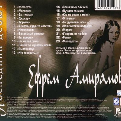 Ефрем Амирамов - Последний Дебют (Коллекция Том 1)