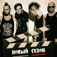 Бригадный Подряд - Новый Сезон (Album)