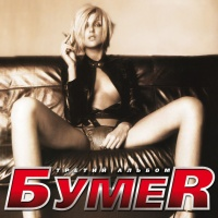 Бумер - Третий Альбом (Album)