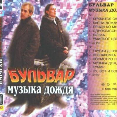Бульвар - Музыка Дождя (Album)