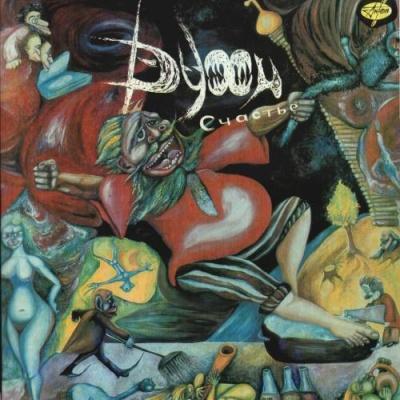 Духи - Счастье ( LP) (Album)