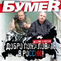 Бумер - Добро Пожаловать В Россию! (Album)