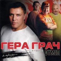 Бумер - Я Приду... Совместно С Герой Грач (Album)