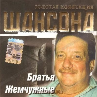 Братья Жемчужные - В Программе Русский Шансон (Live)