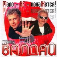 Валдай - Мало - НЕ- ПокаЖется (Album)