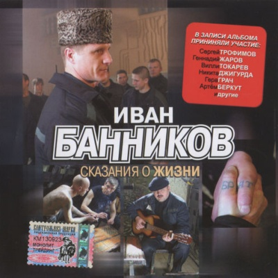 Иван Банников - Сказания О Жизни (Album)