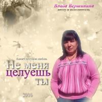 Влада Вершинина - Не Меня Целуешь Ты (Album)