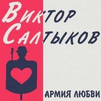 Виктор Салтыков - Армия Любви (Album)