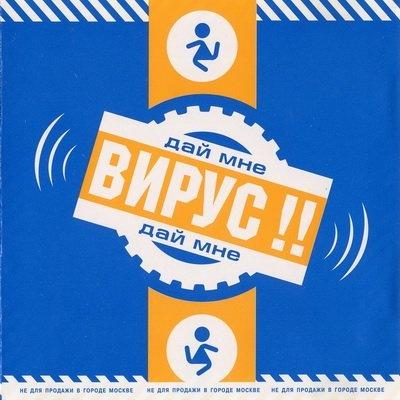 ViRUS! - Дай Мне (Album)