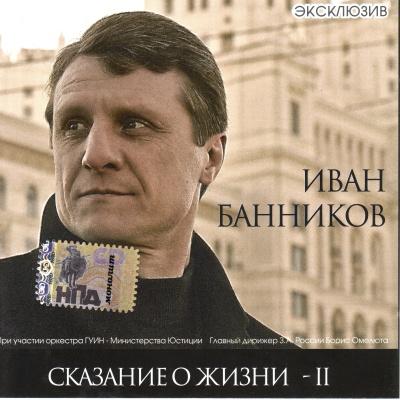Иван Банников - Сказание О Жизни - II (Album)