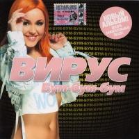 ViRUS! - Бум-Бум-Бум (Album)