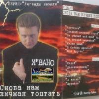 Иван Банников - Снова Нам Кичман Топтать (Album)