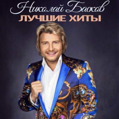 Николай Басков - Лучшие Хиты