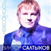 Виктор Салтыков - Невесомость (Album)